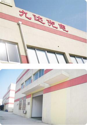 苏州九达光电材料有限公司