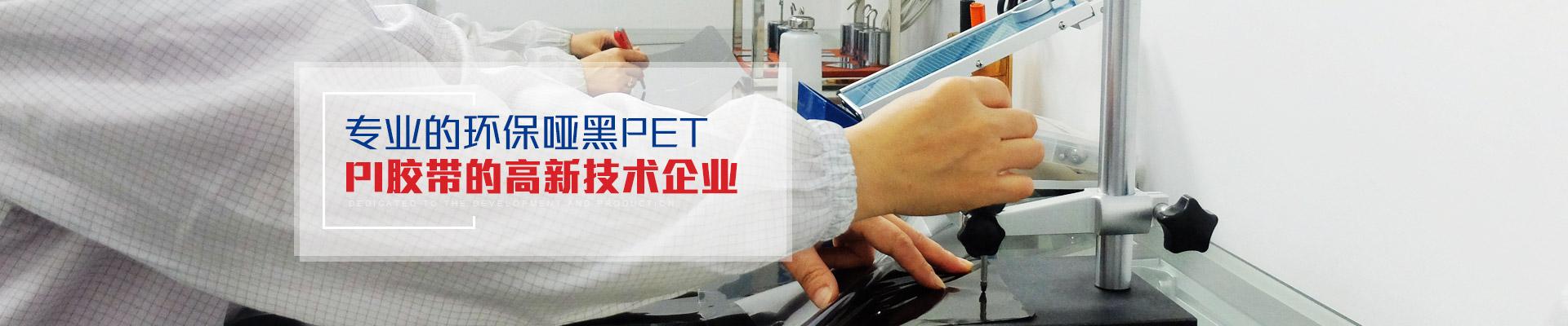 福安达- 专业的环保哑黑PET,PI胶带的高新技术企业